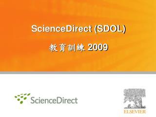 ScienceDirect (SDOL) 教育訓練 200 9