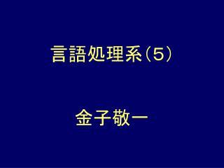 言語処理系(5)