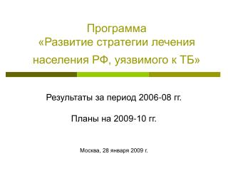 Программа «Развитие стратегии лечения населения РФ, уязвимого к ТБ»