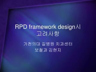 RPD framework design