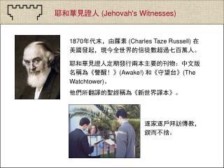 耶和華見證人定期發行兩本主要的刊物:中文版名稱為《警醒 ! 》(Awake!) 和《守望台》(The Watchtower)。  他們所翻譯的聖經稱為 《 新世界譯本 》 。