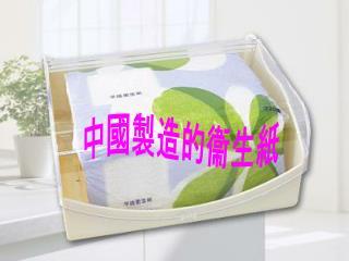 中國製造的衞生紙