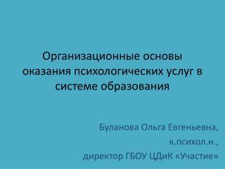 Организационные основы оказания психологических услуг в системе образования