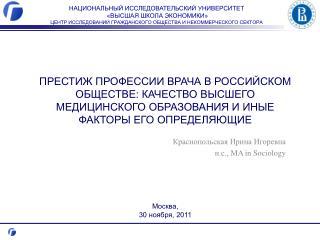 Краснопольская Ирина Игоревна н.с.,  MA in Sociology
