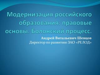 Модернизация российского образования: правовые основы. Болонский процесс.