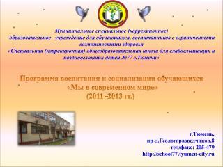 г.Тюмень,  пр-д.Геологоразведчиков,8 тел / факс:  205 - 479 school77.tyumen-city.ru