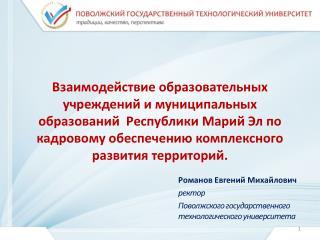 Романов Евгений Михайлович ректор  Поволжского  государственного технологического университета