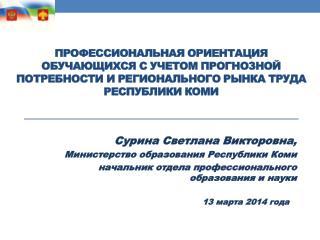 Сурина Светлана Викторовна,   Министерство  образования Республики  Коми