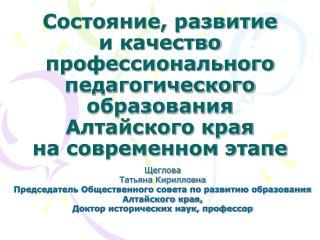Щеглова Татьяна Кирилловна Председатель Общественного совета по развитию образования