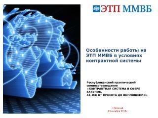 Особенности работы на ЭТП ММВБ в условиях контрактной системы