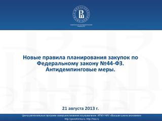 Новые правила планирования закупок по Федеральному закону №44-ФЗ.  Антидемпинговые меры.