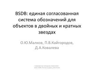 BSDB:  единая согласованная система обозначений для объектов в двойных и кратных звездах