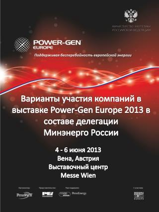 4 - 6  июня 2013 Вена, Австрия Выставочный центр  Messe  Wien