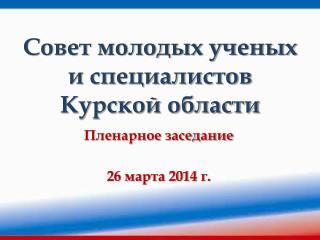 Совет молодых ученых  и специалистов  Курской области
