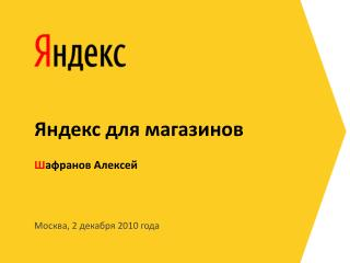 Яндекс  для магазинов