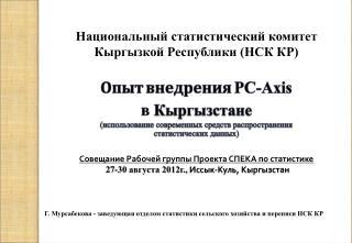 Г.  Мурсабекова  - заведующая отделом статистики сельского хозяйства и переписи НСК КР