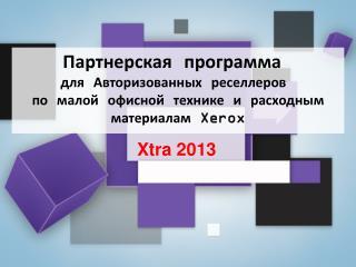 Xtra  2013