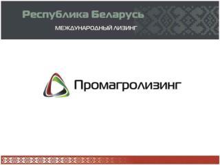 Поставки техники «МАЗ» через ОАО «Промагролизинг»