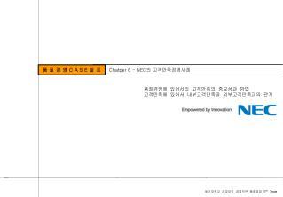 Chatper 6 - NEC 의 고객만족경영사례