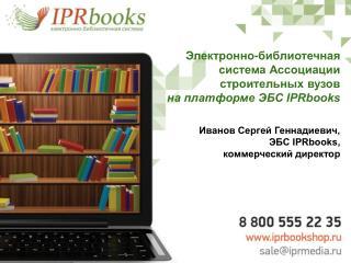 Электронно-библиотечная система Ассоциации строительных вузов  на платформе ЭБС IPRbooks