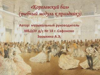 «Королевский бал » (учебный  модуль к  празднику)