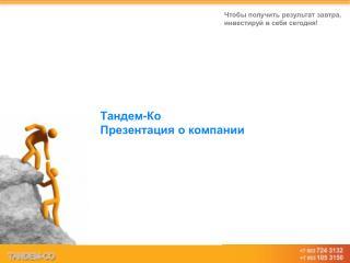 Тандем-Ко Презентация о компании
