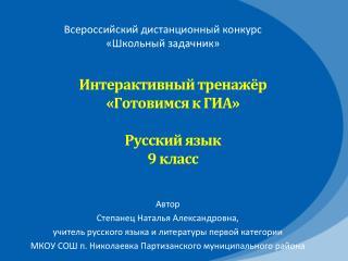 Всероссийский дистанционный конкурс «Школьный задачник»