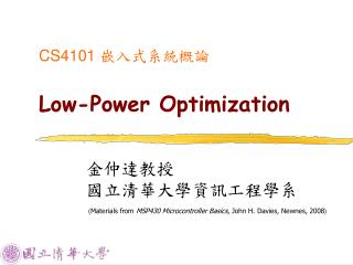 CS4101  嵌入式系統概論 Low-Power Optimization
