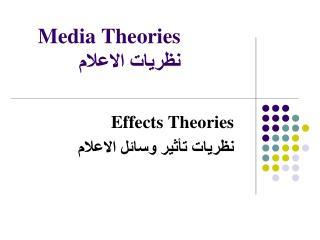 Media Theories  نظريات الاعلام