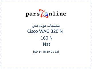 تنظیمات مودم های Cisco WAG 320 N   160 N  Nat