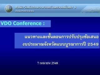 VDO Conference :