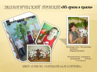 Руководитель:  Раскалиева         Альбина  Абдрахмановна