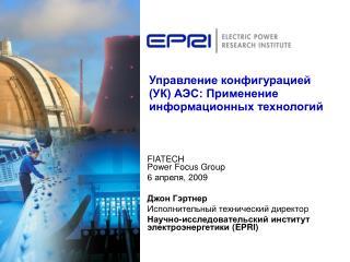 Управление конфигурацией (УК) АЭС: Применение информационных технологий