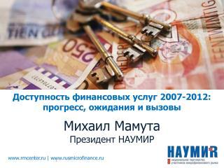Доступность финансовых услуг 2007-2012: прогресс, ожидания и вызовы