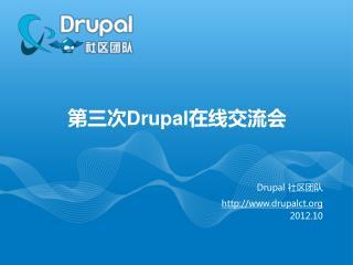 第三次 Drupal 在线交流会
