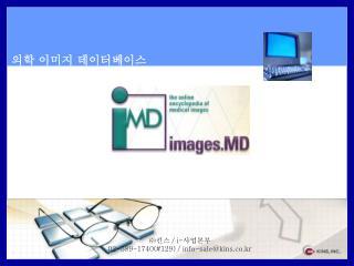 의학 이미지 데이터베이스