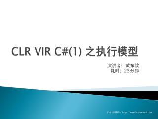 CLR VIR C#(1)  之执行模型