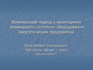 Комплексный подход к мониторингу технического состояния оборудования энергетических предприятий