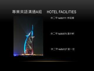 專業英語溝通 A 組 Hotel facilities
