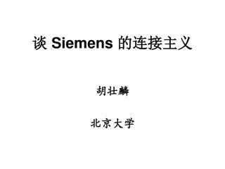 谈  Siemens  的连接主义