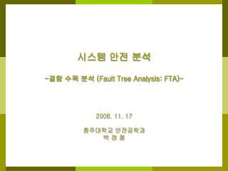 시스템 안전 분석 - 결함 수목 분석  (Fault Tree Analysis: FTA)-