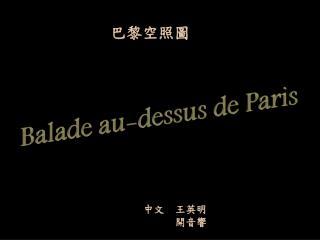 中文  王英明       開音響