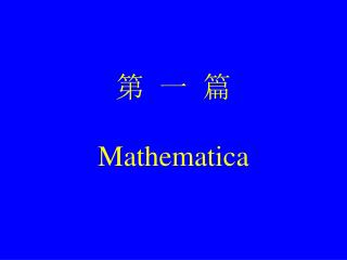 ?  ?  ? Mathematica