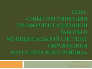 Попова Елена Николаевна Заместитель начальника Отдела образования