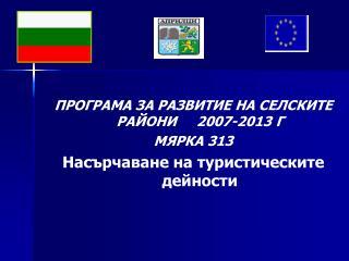 ПРОГРАМА ЗА РАЗВИТИЕ НА СЕЛСКИТЕ РАЙОНИ     2007-2013 Г МЯРКА  3 13