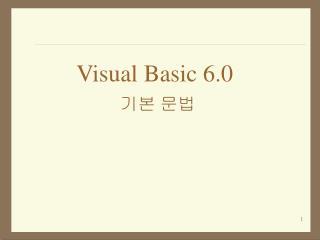 Visual Basic 6.0 기본 문법