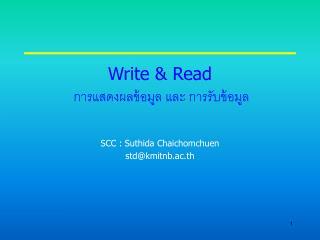 Write & Read  การแสดงผลข้อมูล และ การรับข้อมูล