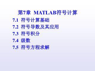 第 7 章   MATLAB 符号计算