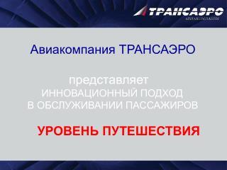 Авиакомпания ТРАНСАЭРО                    представляет  ИННОВАЦИОННЫЙ ПОДХОД