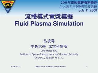 流體模式電漿模擬 Fluid Plasma Simulation